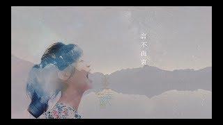 李佳歡 Kar Fun - 言不由衷(官方歌詞版)