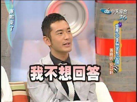 2007.04.13康熙來了完整版 首席小生私密大公開-黃曉明、安以軒