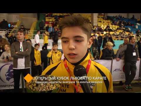 Открытый кубок Львова по карате: одесситы выиграли 16 золотых медалей