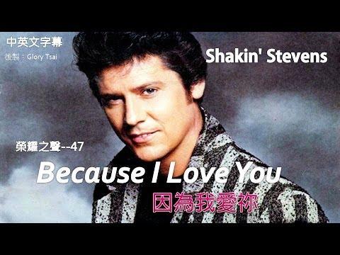 榮耀之聲--047 Because I Love You 因為我愛祢.. Shakin' Stevens..中英文字幕...福音版