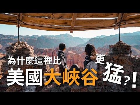 哈薩克 EP3|CP 值更高的中亞大峽谷!|阿拉木圖 Almaty、Charyn Canyon|豬豬隊友 Scott & Wendy