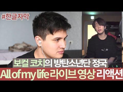 [한글자막] 방탄소년단 정국의 All of my life 라이브를 본 보컬 코치의 반응