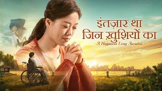 Hindi Christian Movie | इंतज़ार था जिन ख़ुशियों का | A True Christian Story (Hindi Dubbed)