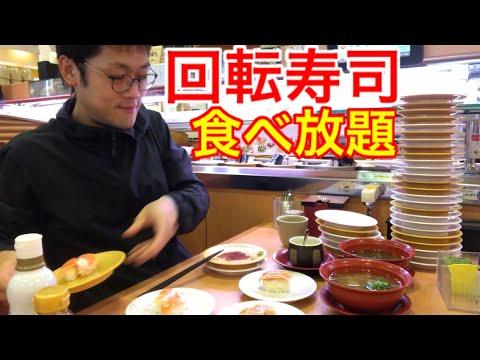 【大食い】【食べ放題】かっぱ寿司の食べ放題はお得感満載で天国だった‼️【MAX鈴木】【マックス鈴木】