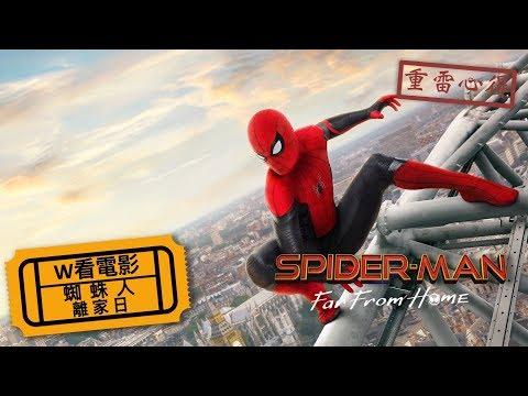 W看電影_蜘蛛人:離家日(Spider-Man: Far From Home, 蜘蛛俠:英雄遠征, 決戰千里)_重雷心得