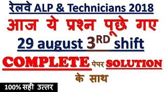 RRB ALP (29 Aug 2018, Shift-III) Exam Analysis & Asked Questions/COMPLETE SOLUTION-MD CLASSE