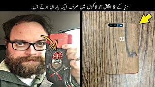 8 Most Rare Coincidence Only Happen Once | دنیا میں ہونے والے سب سے بڑے اتفاق | Haider Tv