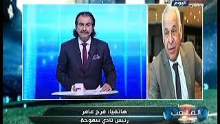 فرج عامر يكشف كواليس ضم صلاح محسن .. وإنتقال حسام حسن لـ ...