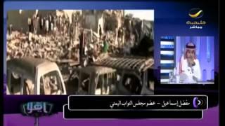 النائب اليمني مفضل إسماعيل: الرئيس المخلوع علي عبدالله صالح هرب إلى أثيوبيا