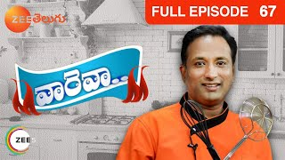 telugu-serials-video-27831-Vareva Cooking show Episode : 67, Telecasted on  :22/04/2014