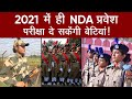 NDA Exam 2021 में बैठ पाएंगी Girls, Government से Supreme Court ने कही ये बात | Indian Army | UPSC