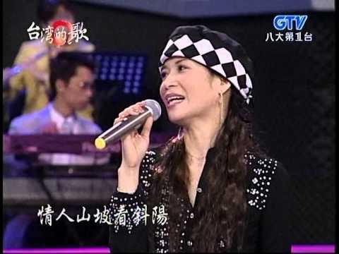 余天+榕樹下+蔡秋鳳+台灣的歌