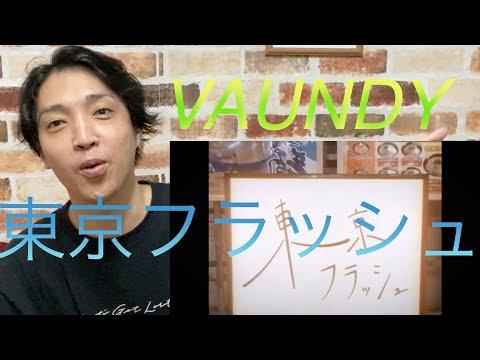 東京フラッシュ / Vaundy :MUSIC VIDEO  • リアクション動画• Reaction Video | PJJ