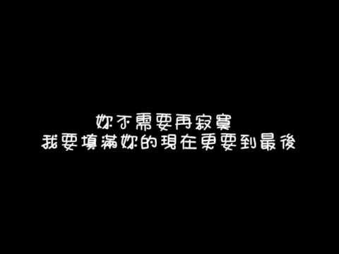 暫時的男朋友-嚴爵《歌詞字幕版》