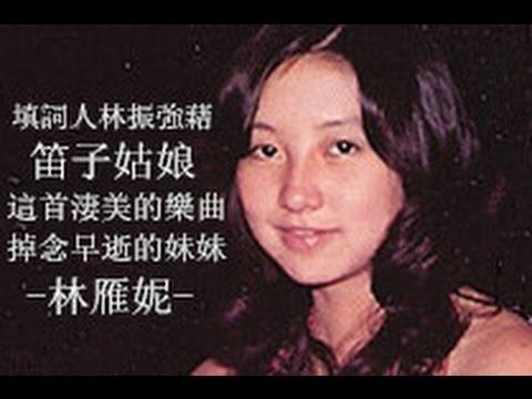 笛子姑娘(葉振棠)~林振強藉此曲悼念妹妹林雁妮