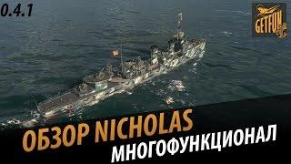 Nicholas - эсмнец полу универсал. Обзор корабля [ World of Warships 0.4.1]