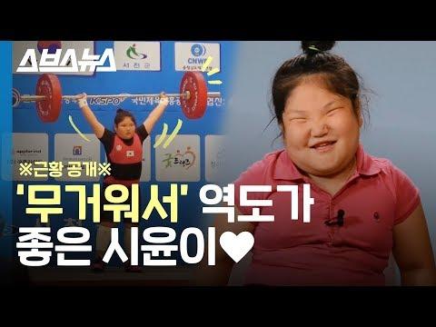 7살에 30kg 들어 모두를 놀래킨 역도 천재 시윤이 근황 (feat. 데드 70kg) /스브스뉴스