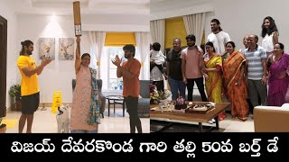 Vijay Deverakonda mother Madhavi 50th birthday celebration..
