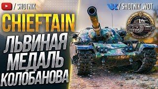 T95/FV4201 Chieftain - НЕВОЗМОЖНЫЙ КОЛОБАНОВ!