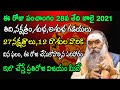 Daily Panchangam | Horoscope | 28th July 2021 | Daily Rashi Phalithalu | Dr Jandhyala Sastry