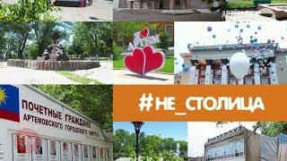 Не столица:  п. Артёмовский