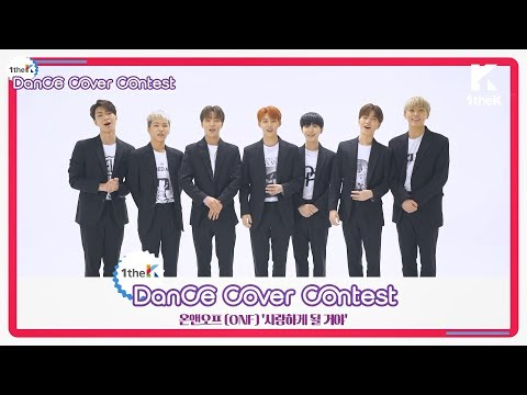 [1theK Dance Cover Contest] ONF(온앤오프) _ We Must Love(사랑하게 될 거야)(mirrored ver.)