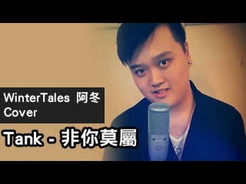 Tank - 非你莫屬 (Cover by   WinterTales 阿冬) [UDPower.com]