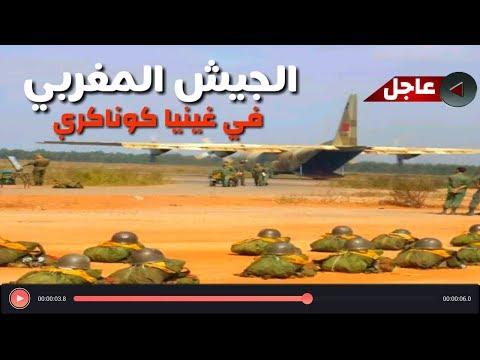 الجيش المغربي يحل بغينيا كوناكري