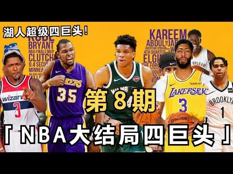 【布鲁】打造湖人最强15人阵容!神级操作+超级四巨头!NBA2K21王朝模式