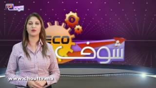 النشرة الاقتصادية ليوم : 06 دجنبر 2016        إيكو بالعربية
