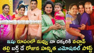 Dil Raju daughter Hanshitha Reddy shares emotional post on..