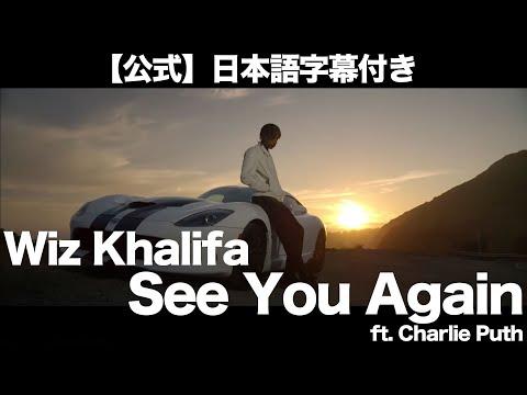 Wiz Khalifa - See You Again (feat. Charlie Puth) [日本語字幕付きver.](映画『ワイルド・スピード SKY MISSION』より)