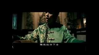 Jay Chou 周杰倫【霍元甲 Fearless】-Official Music Video