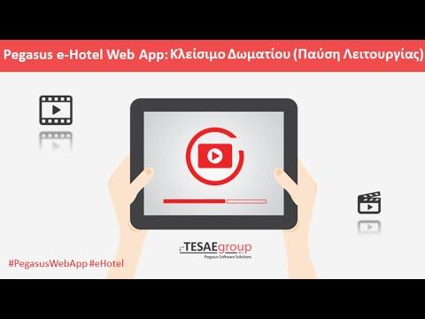 Pegasus e-Hotel Web App - Κλείσιμο Δωματίου (Παύση Λειτουργίας)