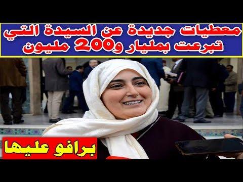 معطيات جديدة عن السيدة التي تبرعت بمليار و200 مليون ضواحي سطات