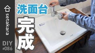 【DIY】#86 洗面台完成!築51年の中古物件をDIY、リフォームする夫婦