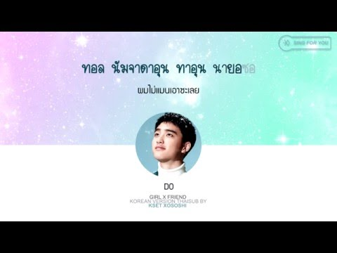 [Karaoke/Thaisub] EXO - Girl x Friend (Korean version)