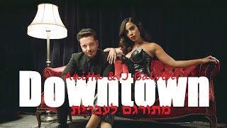 Anitta y J Balvin - Downtown מתורגם לעברית
