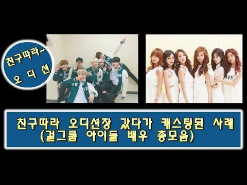 걸그룹 아이돌 배우 친구따라 오디션장 갔다가 자기만 캐스팅된 경우 모음