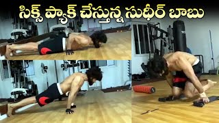Tollywood hero Sudheer Babu latest workout video..