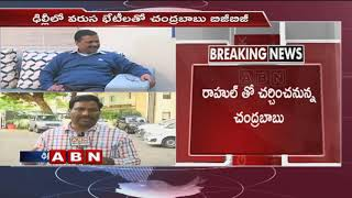 CM Chandrababu Naidu To Meet Rahul Gandhi Shortly Over Non-NDA Leaders Meeting | ABN Telugu