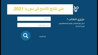 وزارة التربية السورية رابط موقع وزارة التربية