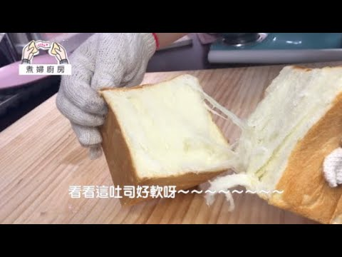 不飛日本也能吃得到的|生吐司 生食パン|像蛋糕一樣綿密的配方