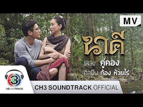 คู่คอง Ost.นาคี | ก้อง ห้วยไร่ | Official MV