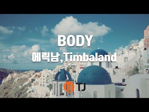[TJ노래방] BODY - 에릭남,Timbaland / TJ Karaoke