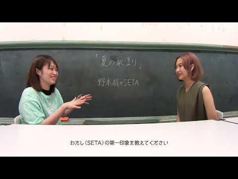 「夏の恥まり」野本梢 × SETA インタビュー