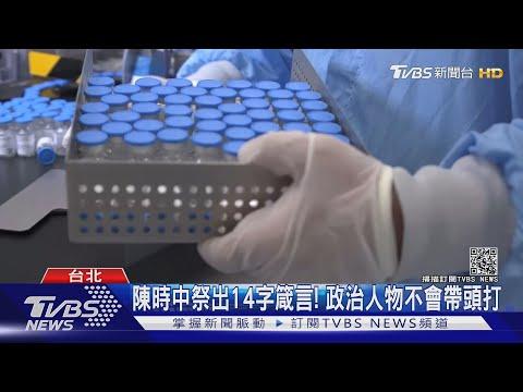 AZ疫苗誰先打? 陳時中:11.7萬醫護施打第1劑|TVBS新聞