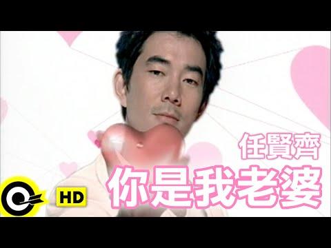 任賢齊 Richie Jen【你是我老婆】Official Music Video