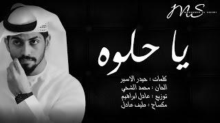 محمد الشحي - يا حلوه (حصرياً)   2016