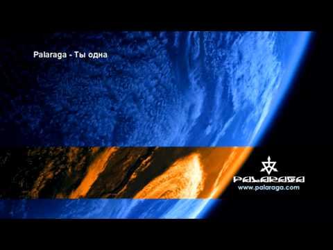Palaraga - Ты одна [www.palaraga.com]